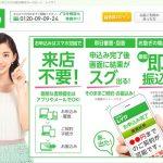 新生銀行カードローンレイクで即日融資を受ける方法