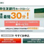 三井住友銀行カードローンで即日融資を受ける方法