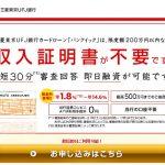 三菱東京UFJ銀行カードローン「バンクイック」で即日融資を受ける方法