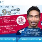 横浜銀行カードローンで即日借りられる方法