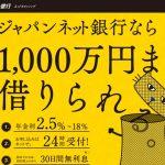 ジャパンネット銀行ローンで即日融資を受ける方法