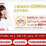 千葉銀行カードローンで即日融資を受ける方法