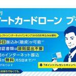 新生銀行スマートカードローンプラスで即日融資を受ける方法