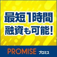 プロミス-200x200
